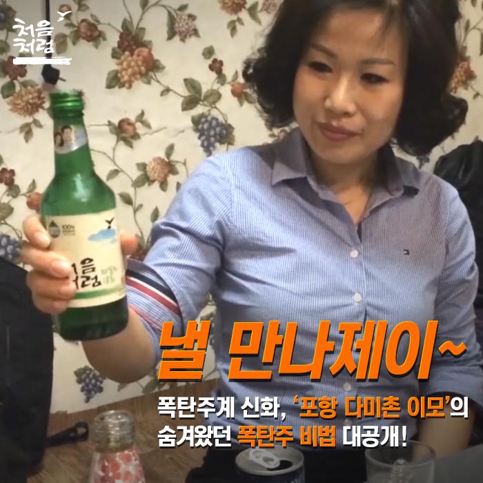 폭탄주계 신화 '포항 다미촌 이모' 소주 명중 영상