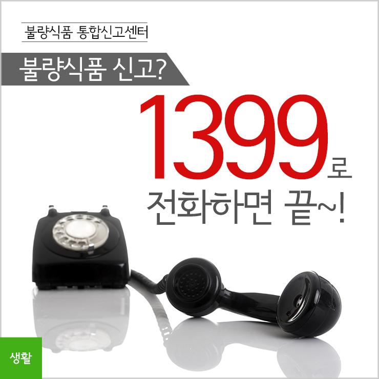 """1399로 전화하면 끝"""""""
