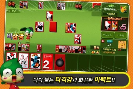 '카카오'에 '밴드'까지…고스톱 게임에 빠진 SNS