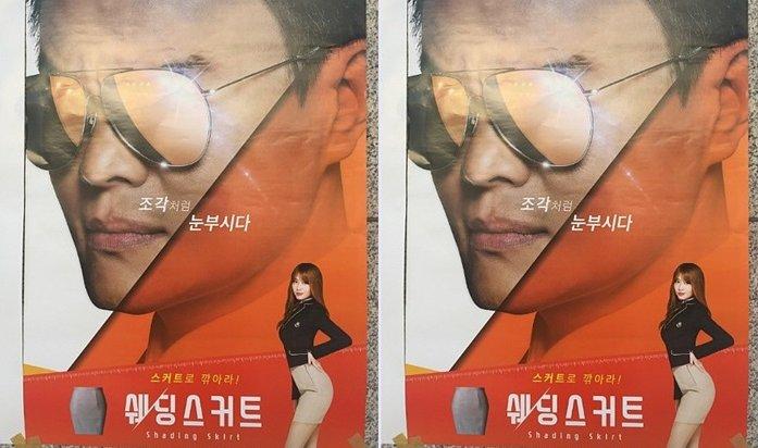 '섹시 교복' 광고 논란 일고 있는 박진영 광고