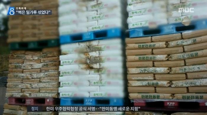 '썩은 밀가루 사용 논란'에 업체 해명