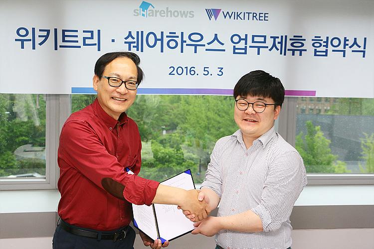 위키트리- 쉐어하우스 동영상 콘텐츠 업무협약 체결