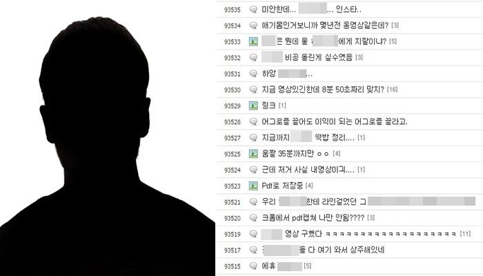 인기 드라마 출연 배우 '몸캠' 유출 진위 논란