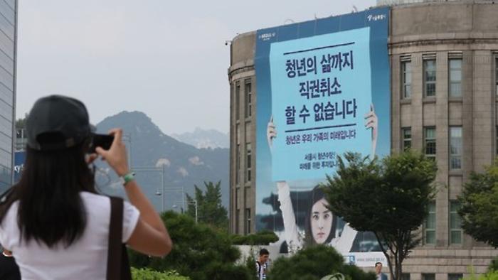 서울시 청년수당 7월부터 지급한다...