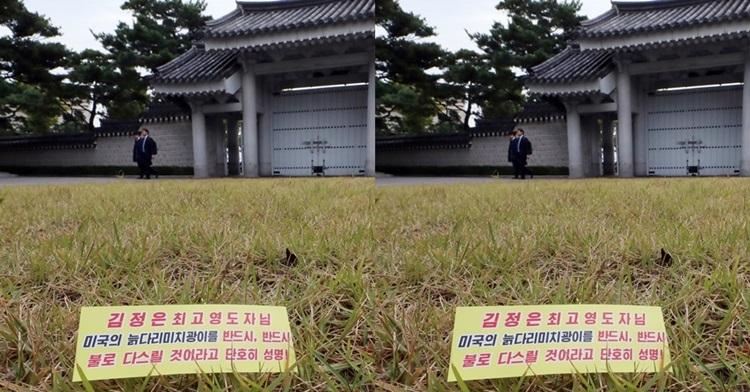 """""""김정은 영도자님..."""" 청와대에 난데없이 보내진 '북한 삐라'"""