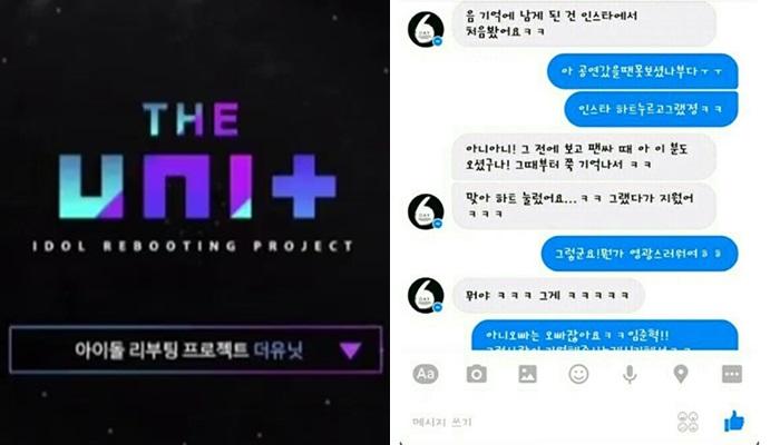 '더유닛 출연'에 논란되고 있는 아이돌 전 멤버