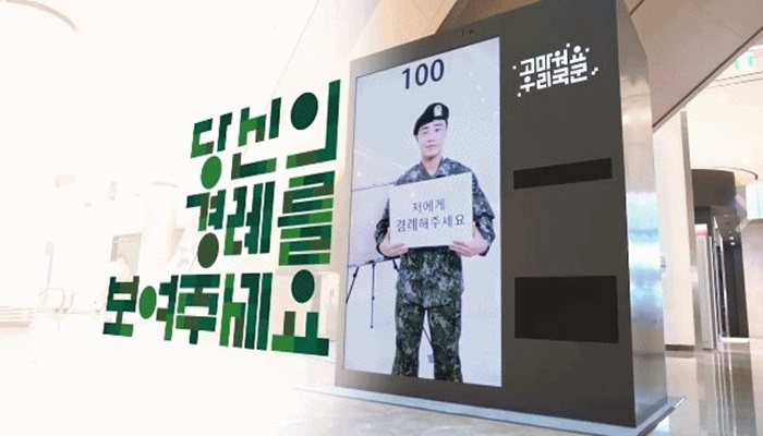 시민들이 갑자기 군인에게 경례를 한 이유는? (국방부 페북 영상)