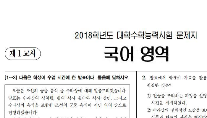 2018학년도 수능 '국어 영역' 정답표