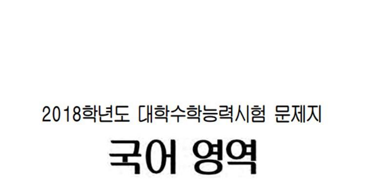 """""""아리스토텔레스·사씨남정기"""" 2018 수능 국어 지문 5선"""
