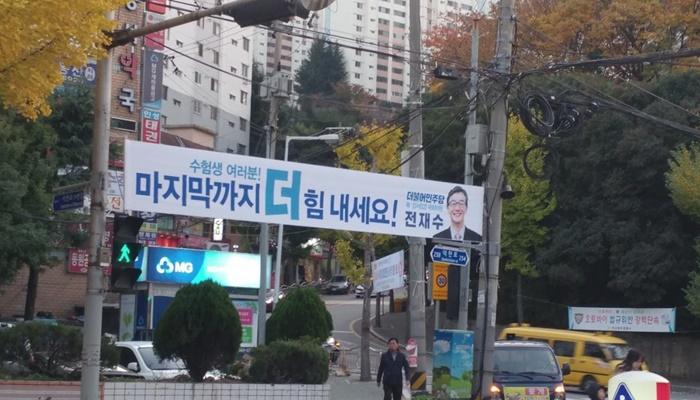 """수험생 응원 현수막 걸었다가 화제된 국회의원 """"아버지 왜...ㅠㅠ"""""""