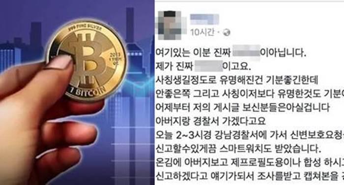 경찰, '비트코인 사기극' 논란 고교생 신변보호 중