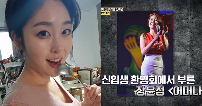 하버드대 입학 오티 때 신아영 아나운서가 부른 노래 (ft. 뽕삘)