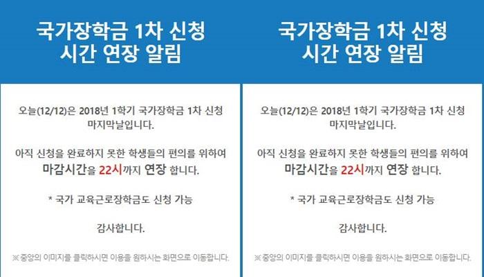 """""""오후 6시→오후 10시""""... 오늘(12일) 국가장학금 신청 마감시간 연장됐다"""