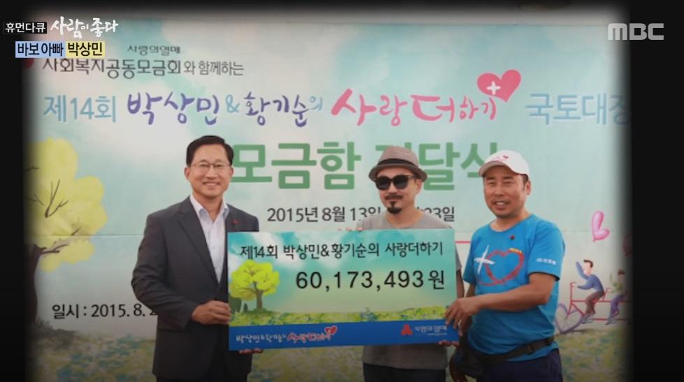 10년 넘게 남몰래 40억 기부한 박상민