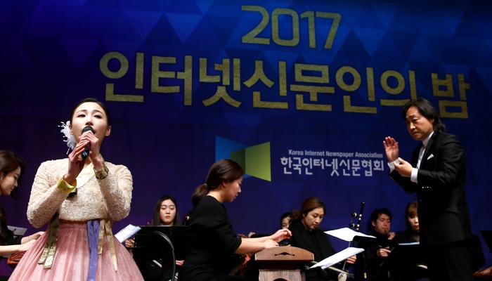 한국인터넷신문협회 주최 '2017 인터넷신문인의 밤' 시상식(사진)