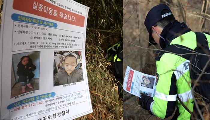 수색인력 총 190명 투입... 9일째 실종 아동 수색에 힘쓰는 전북 경찰