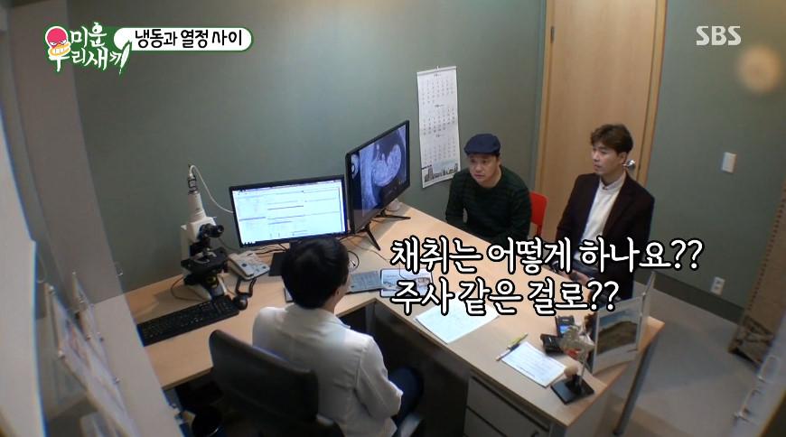 정자 상태 검사 전노민, 내연녀 임혜영 임신 결심에 반색