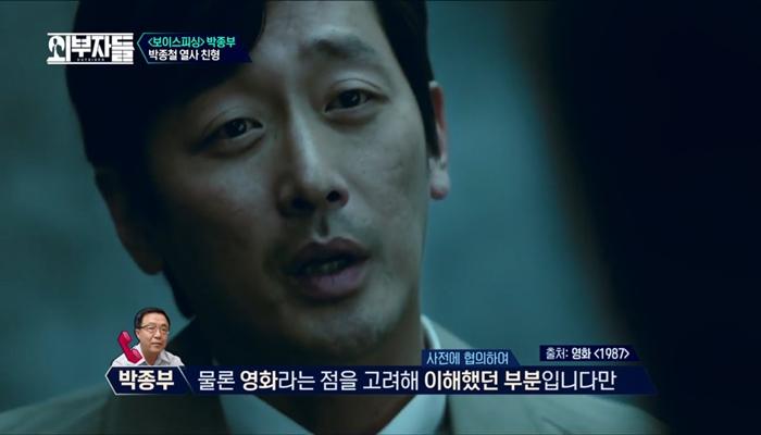 박종철 열사 친형이 꼽은 '1987' 영화 속 아쉬운 부분