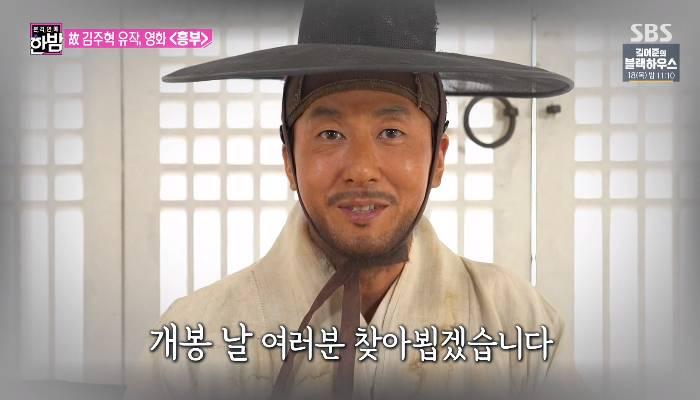 고 김주혁, 생전 영화 '흥부' 촬영할 때 남긴 영상