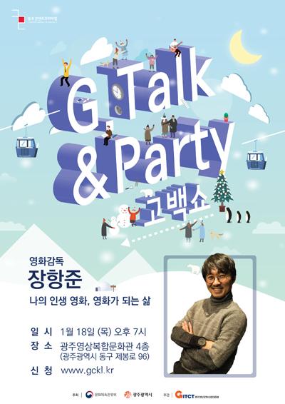 광주콘텐츠코리아랩, 영화감독 장항준 초청 특강 개최