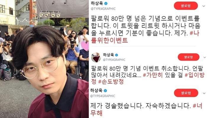 """""""가만히 있을 걸ㅠㅠ"""" 하상욱이 팔로워 80만명 이벤트 취소한 사연"""