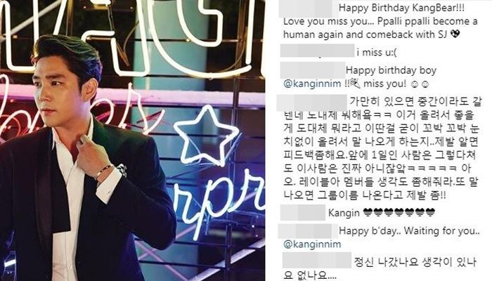 """""""강인 생일 축하"""" 슈퍼주니어 인스타그램 댓글 상황"""