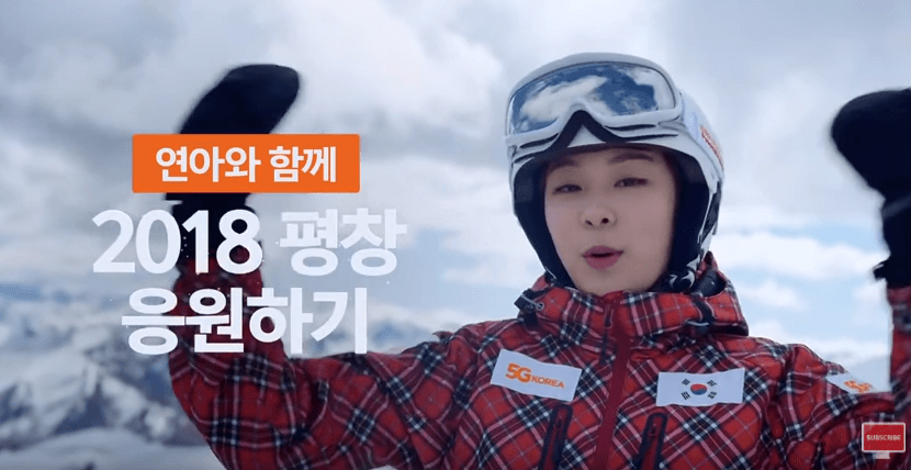올림픽 앞두고 얌체 마케팅 기승...SKT 김연아 광고 '앰부시 마케팅' 판정