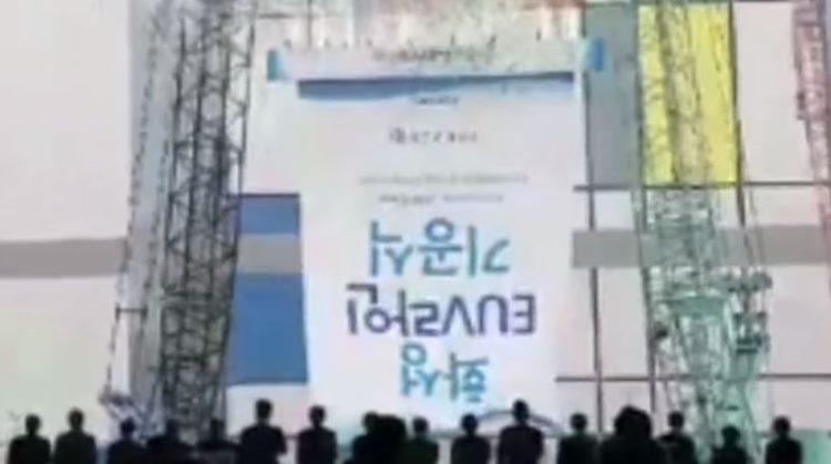 """""""거꾸로 펼쳐진 현수막 ㅠㅠ""""... 삼성전자 반도체 라인 기공식 해프닝 (영상)"""