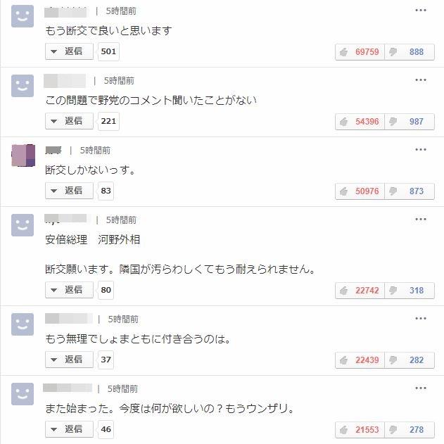 【日韓】「韓国と断交しろ」…ムン大統領の3.1節演説でヤフージャパンのコメント欄が爆発[03/02]★3 YouTube動画>1本 ->画像>21枚