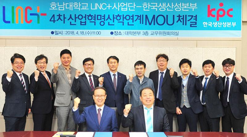 호남대 LINC+사업단, 한국생산성본부와 MOU