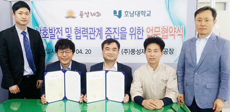 호남대 조리과학과, '풍성제과'와 산학협력 체결