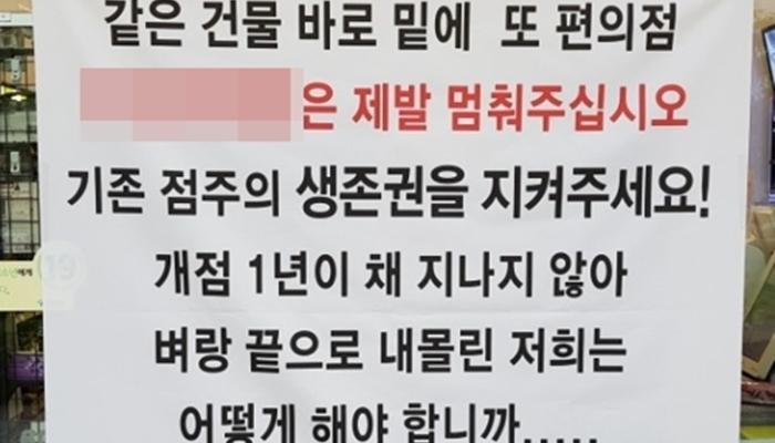 """""""1년도 안돼 폐점위기""""...서울 한복판 '한지붕 두 편의점' 논란"""