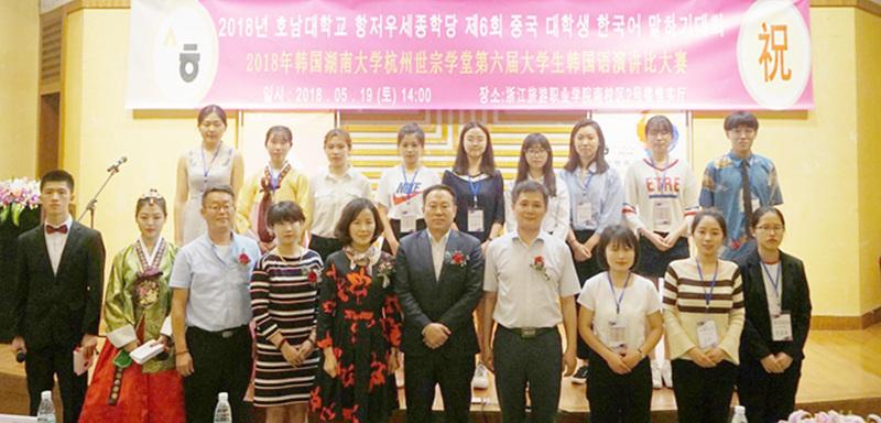 호남대 항저우 세종학당, '제6회 한국어 말하기대회' 개최