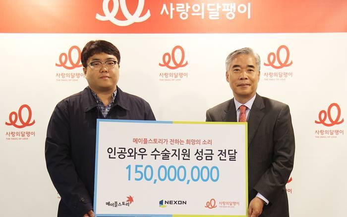 넥슨, '메이플스토리' 유저와 함께 1억5천만원 기부
