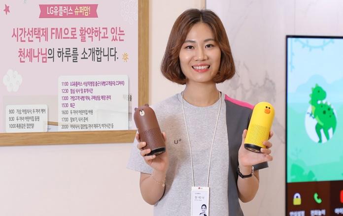 LGU+, 경력단절 여성 위한 '시간선택제' 영업전문인재 채용