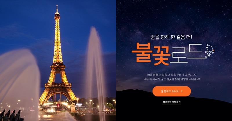 """""""프랑스, 독일, 일본... 항공·숙박 전액지원"""" 꿈을 찾는 불꽃로드 캠페인"""