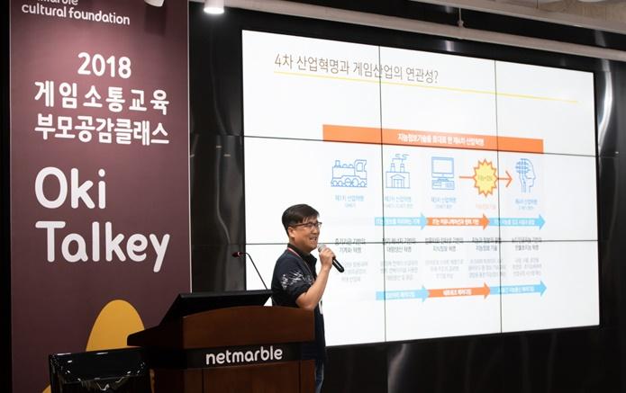 넷마블문화재단, 부모공감클래스 '오키토키' 2회 진행