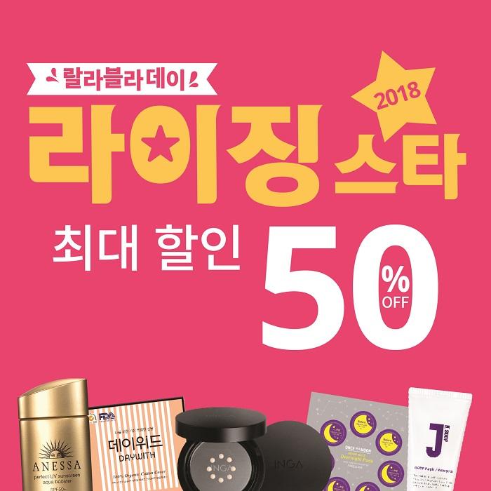 GS리테일, 상반기 인기 상품 '반값' 할인하는 '랄라블라 데이' 진행