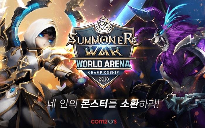 컴투스 'SWC 2018', 결선지 서울로 확정