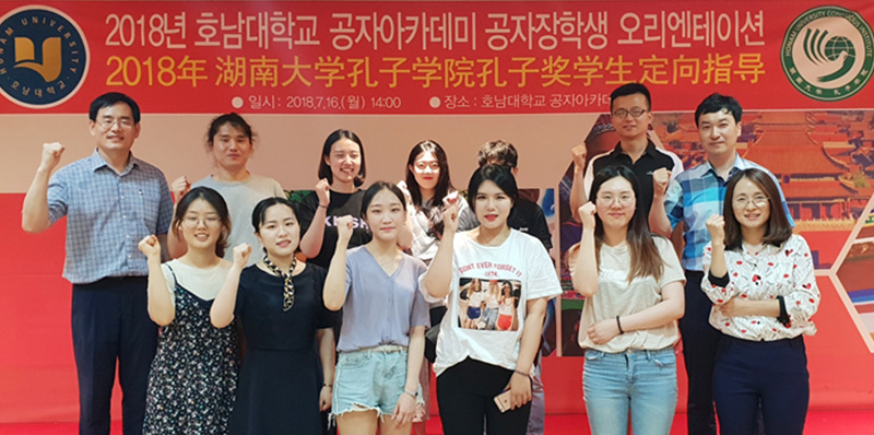 호남대학교, 中공자학원총부 '2018장학생' 11명 배출