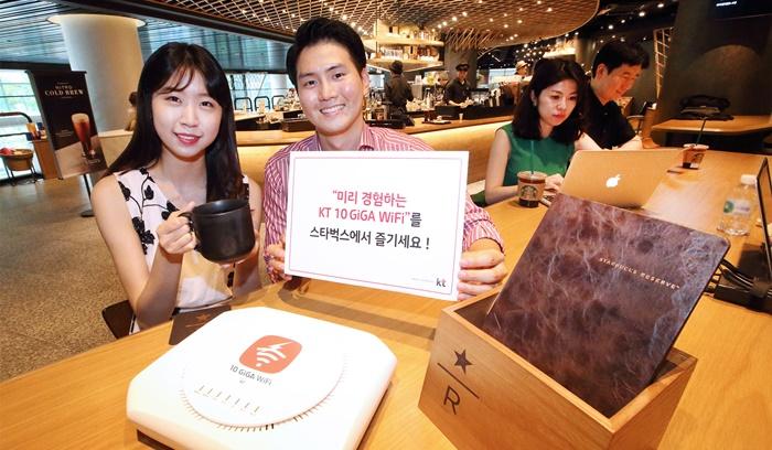 KT, 스타벅스에 10G 인터넷 기반 '기가 WiFi' 제공