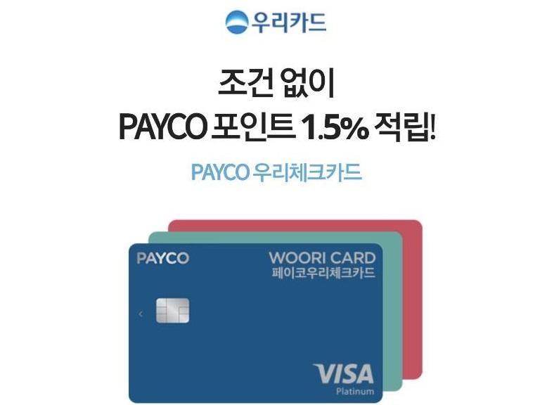 NHN페이코, 페이코 첫 제휴카드 'PAYCO 우리체크카드' 출시