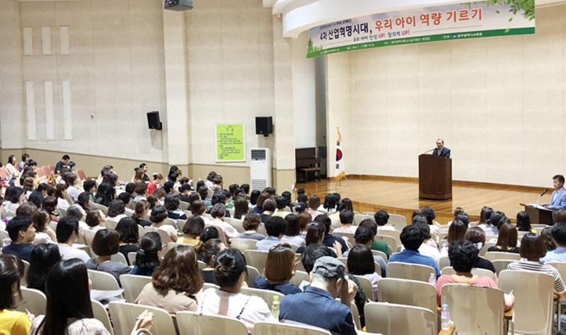 광주시교육청, 학부모‧시민 대상 '4차 혁명' 공개특강 성료