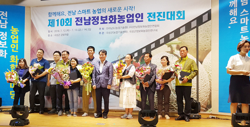 광양시, 제10회 전남정보화농업인 전진대회에서 우수한 성적 올려
