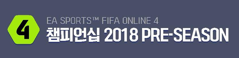 넥슨, 'FIFA 온라인 4 챔피언십 2018 프리시즌' 개막 예고