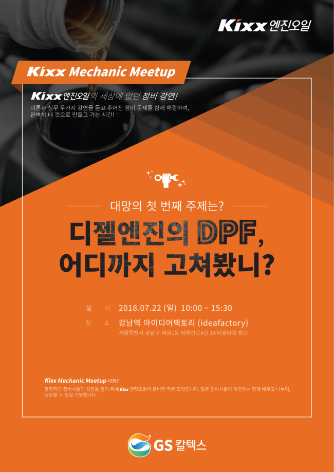 "GS칼텍스, 킥스 메카닉 밋업 개최...""정비사 역량 강화"""