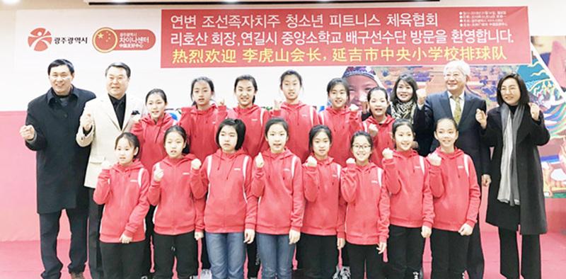 중국 연길시 중앙소학교 배구선수단, 광주 차이나센터 방문