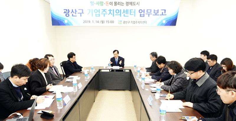 광주시 광산구기업주치의센터, '2019년 업무계획 보고회' 개최