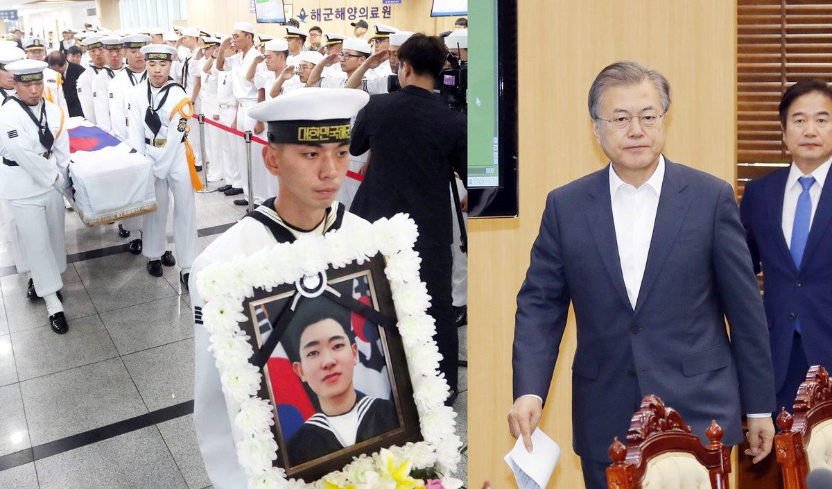 밧줄 사고로 숨진 청해부대 장병 영결식... 문재인 대통령은 끝내 오지 않았다