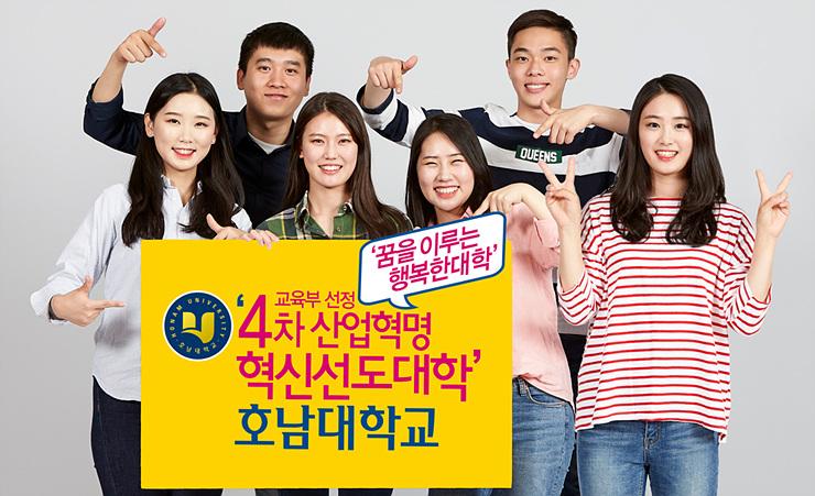 호남대학교 수시 '6.5대1'…광주·전남 사립대 1위